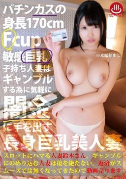 PAKO 032 256x362 - [PAKO-032] パチンカスの長身巨乳美人妻 巨乳 MERCURY(マーキュリー)  Mature Woman Big Tits