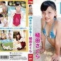 SBKD 0111 120x120 - [SBKD-0111] 植田さくら Sakura Ueda