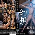 SMSD 022 120x120 - [SMSD-022] 女囚幻想 塩見彩 S&Mスナイパー(タイト) タイト 拘束 Shiomi Akari S&M Sniper (Tight)