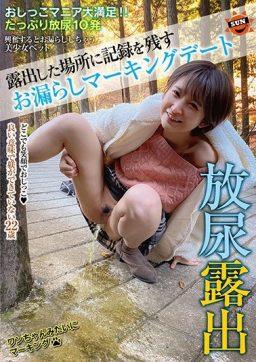 SUN 008 256x362 - [SUN-008] 放尿露出 露出した場所に記録を残すお漏らしマーキングデート ごっくん タナカ・ベーコン Beautiful Girl 放尿 Tanaka . Bacon
