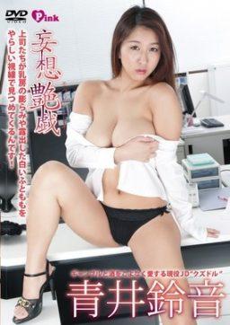 TRST 0192 256x362 - [TRST-0192] 青井鈴音 Suzune Aoi