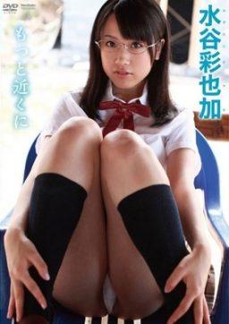 TSDV 41381 256x362 - [TSDV-41381] 水谷彩也加 Sayaka Mizutani