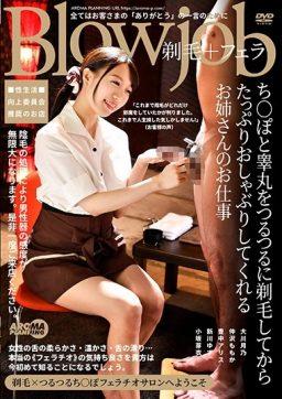 ARM 969 256x362 - [ARM-969] ち○ぽと睾丸をつるつるに剃毛してからたっぷりおしゃぶりしてくれるお姉さんのお仕事 Osaka Mei 大川月乃 Nakazawa Momoka Shinkawa Yuzu 新川ゆず