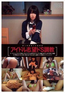 BLSM 002 256x362 - [BLSM-002] アイドル志望 ドS調教 アイドル イメージビデオ Sha Onna Image Video Idol