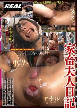 BRTM 026 256x362 - [BRTM-026] 家畜夫人日記 フィスト アナル 調教 石本志帆(32) Big Tits SM 人妻 Hasshi- BLACK REAL (Burakku Rearu)