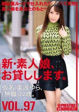 CHN 200 256x362 - [CHN-200] 新・素人娘、お貸しします。 97 仮名)美波ゆら(無職)22歳。 単体作品 Prestige マンハッタン木村 Minami Yura 美波ゆら