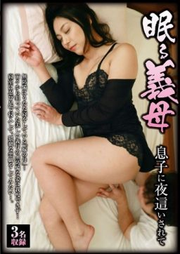 DMAT 192 256x362 - [DMAT-192] 眠る義母 息子に夜●いされて Moku Ten 中出し Creampie  義母