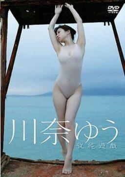 ENFD 5569 256x362 - [ENFD-5569] 川奈ゆう Yuu Kawana