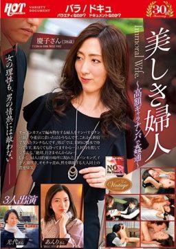 HEZ 264 256x362 - [HEZ-264] 美しき婦人~高額ギャラナンパで姦通~ 慶子さん/光代さん/あんりさん Mature Woman Documentary Kashihara Yumie Nampa 企画