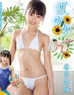 IMBD 293 256x328 - [IMBD-293] 香月杏珠 Katsuki Anzutama
