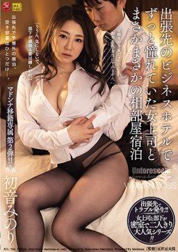 JUL 544 256x362 - [JUL-544] 出張先のビジネスホテルでずっと憧れていた女上司とまさかまさかの相部屋宿泊 初音みのり Solowork Female Boss Madonna Affair マドンナ