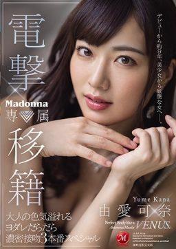 JUL 545 256x362 - [JUL-545] 電撃移籍 Madonna専属 由愛可奈 大人の色気溢れるヨダレだらだら濃密接吻3本番スペシャル Digital Mosaic ドキュメント 巨尻 マドンナ Mature Woman