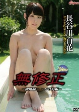 KIDM 460 256x362 - [KIDM-460] 無修正/長谷川百花 Image Video Entertainer  Kingdom 芸能人