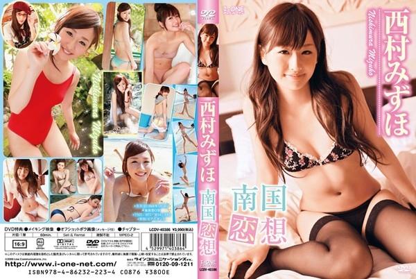 LCDV 40386 - [LCDV-40386] 西村みずほ Mizuho Nishimura