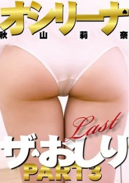 MS 0019 256x362 - [MS-0019] 爆乳若妻DELUXE 相沢ゆう 橋爪みゆき パイズリ Cowgirl Ruby