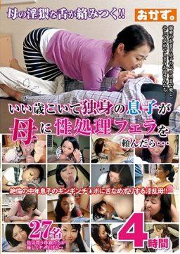OKAX 729 256x362 - [OKAX-729] いい歳こいて独身の息子が母に性処理フェラを頼んだら…4時間 Blow 手コキ おかず。 Mature Woman Mother