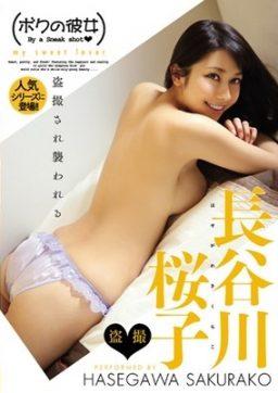 OME 179 256x362 - [OME-179] 長谷川桜子 Sakurako Hasegawa