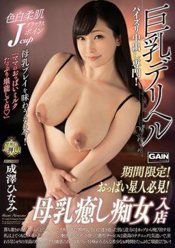 ONSG 034 256x362 - [ONSG-034] 巨乳デリヘル 成澤ひなみ Big Tits Narisawa Hinami 単体作品 母乳 Geinko-pore-shon