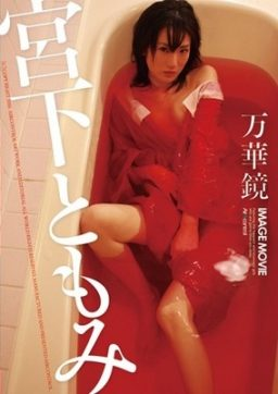 OQT 175 256x362 - [OQT-175] 宮下ともみ Tomomi Miyashita
