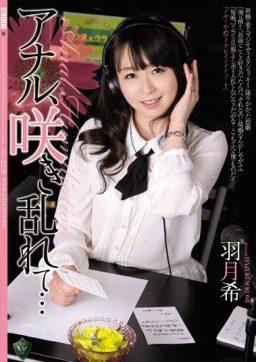 RBD 739 256x362 - [RBD-739] アナル、咲き乱れて… 羽月希 Akawa Yuu Married Woman 人妻 井上まさみ 凌辱