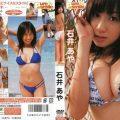 TSDV 11883 120x120 - [TSDV-11883] 石井あや Aya Ishii