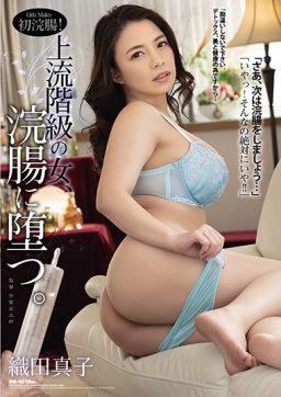 ATID 462 256x362 - [ATID-462] 上流階級の女、浣腸に堕つ。 織田真子 Oda Mako in mad In Mad 織田真子 Enema