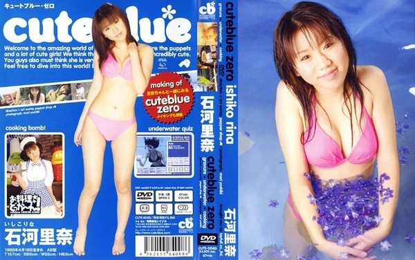 CUTE 004D - [CUTE-004D] 石河里奈 Ishiko Rina