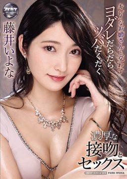 IPX 653 256x362 - [IPX-653] キレイなお姉さんと交わすヨダレだらだらツバだくだく濃厚な接吻とセックス 藤井いよな Fujii Iyona Solowork デジモ キス・接吻 うさぴょん。