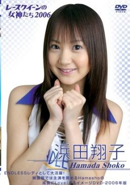 JBMD 00027 256x362 - [JBMD-00027] 浜田翔子 Shoko Hamada