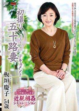 JRZE 045 256x362 - [JRZE-045] 初撮り五十路妻ドキュメント 板垣慶子 Creampie Minatoya Solowork Married Woman 湊谷