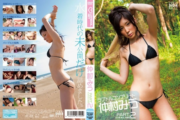 LOVEDOL 020 - [LOVEDOL-020] 仲村みう Miu Nakamura