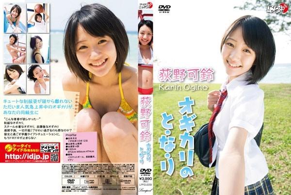 LPFD 229 - [LPFD-229] 荻野可鈴 Karin Ogino