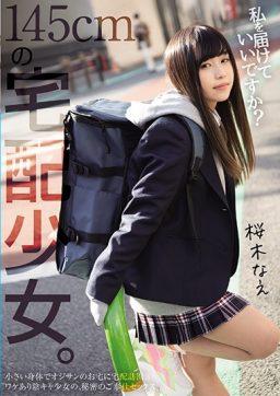 MUDR 148 256x362 - [MUDR-148] 145cmの宅配少女。 私を届けていいですか? 桜木なえ Girl Sakuragi Nae 無垢 桜木なえ Mini