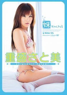 OQT 159 256x362 - [OQT-159] 重盛さと美 Satomi Shigemori