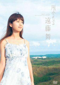 PCBP 11958 256x362 - [PCBP-11958] 遠藤舞 Mai Endo