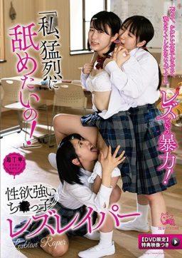 PIYO 115 256x362 - [PIYO-115] 「私、猛烈に舐めたいの!」性欲強いち○っ子レズレイパー Ookami Tits Nagisa Mitsuki Mini ロリ系