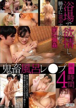 SCR 271 256x362 - [SCR-271] 浴場で欲情し、勝手に混浴する男たち鬼畜風呂レ●プ映像4時間 中出し 4時間以上作品 GLAYz お風呂 S-CRIME