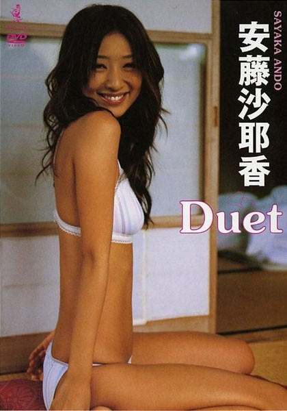 WBDV 0016 - [WBDV-0016] 安藤沙耶香 Sayaka Ando