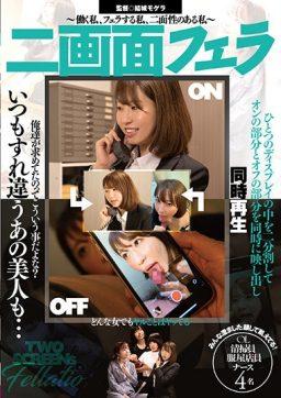 AGMX 083 256x362 - [AGMX-083] 二画面フェラ~働く私、フェラする私、二面性のある私~ Sex Agent Yuuki Mogera  その他フェチ 結城モゲラ