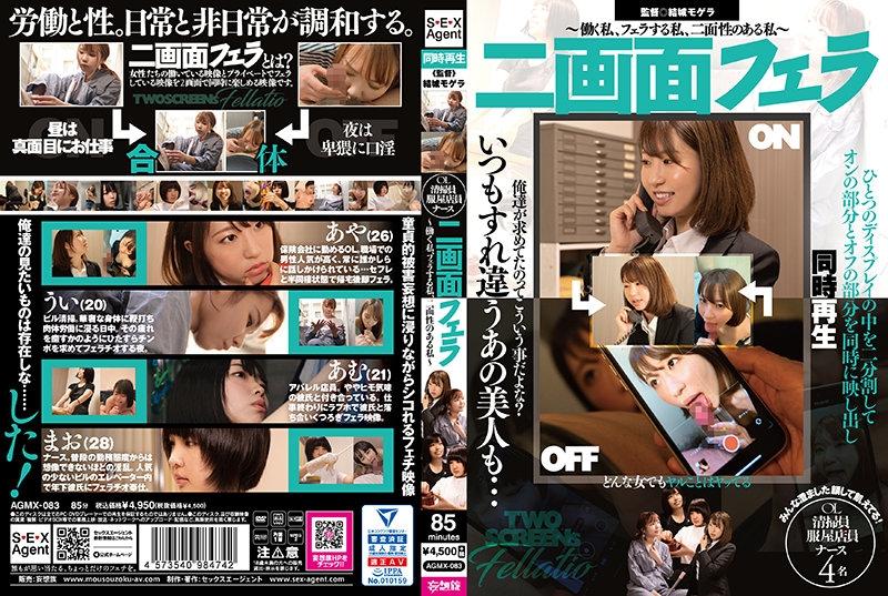 AGMX 083 - [AGMX-083] 二画面フェラ~働く私、フェラする私、二面性のある私~ Sex Agent Yuuki Mogera  その他フェチ 結城モゲラ