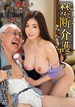 GVH 260 256x362 - [GVH-260] 禁断介護 中野七緒 永瀬ゆみ