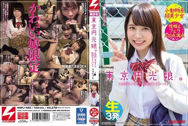 NNPJ 462 - [NNPJ-462] 東京円光娘。圧倒的な可愛さの制服女子をハメる 小動物系超美少女 性格&フェラ100点満点 生3発 J●すずちゃん