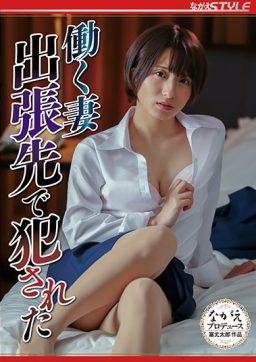 NSFS 011 256x362 - [NSFS-011] 働く妻 出張先で犯●れた 吉良りん 単体作品 Nagae Style 人妻 Kira Rin Affair