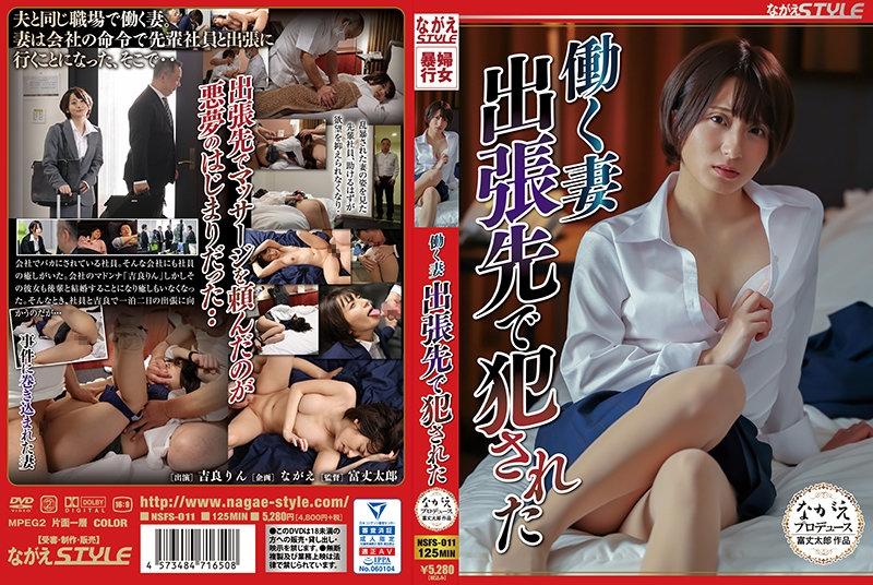 NSFS 011 - [NSFS-011] 働く妻 出張先で犯●れた 吉良りん 単体作品 Nagae Style 人妻 Kira Rin Affair