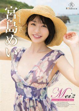 REBD 581 256x362 - [REBD-581] Mei2 maybe heaven/宮島めい セクシー Taiga- Kosakai Image Video Miyajima Mei 巨乳