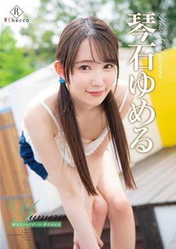 REBD 582 256x362 - [REBD-582] Yumeru 夢見るシャイガール/琴石ゆめる Tall 美乳 イメージビデオ セクシー Herpes ☆ Taka