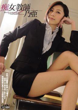 WANZ 071 256x362 - [WANZ-071] 痴女教師 乃亜 Noa Female Teacher 乃亜 Wanz Factory WANZ FACTORY