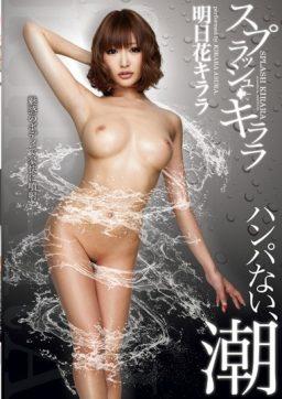 ABS 060 256x362 - [ABS-060] スプラッシュ・キララ 明日花キララ 指マン Absolute  プレステージ Asuka Kirara