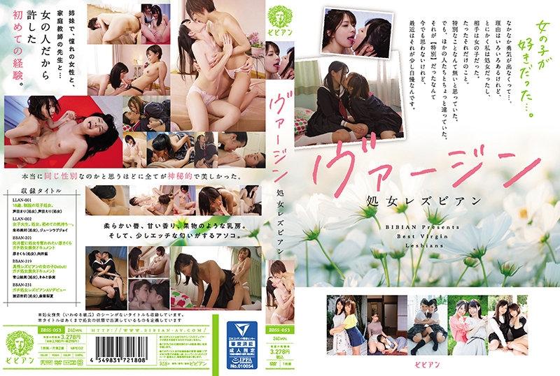 BBSS 053 - [BBSS-053] ヴァージン 処女レズビアン  処女 芦田えり Virgin 4HR