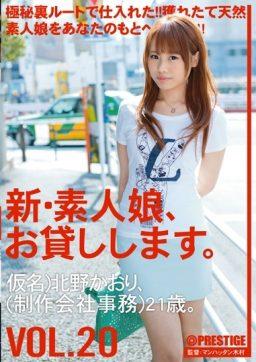 CHN 041 256x362 - [CHN-041] 新・素人娘、お貸しします。 VOL.20 マンハッタン木村 Handjob Kitano Kaori Amateur Tai
